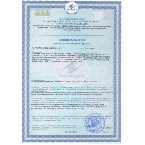 Сертификат Gastero Komplex