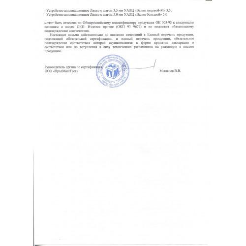 Аппликатор Ляпко Малыш  Ляпко  4